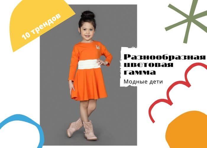Девочка в оранжевом платье