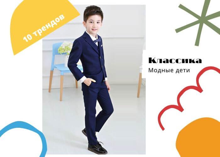 Мальчик в синем классическом костюме