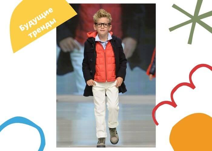 Детская мода 2021