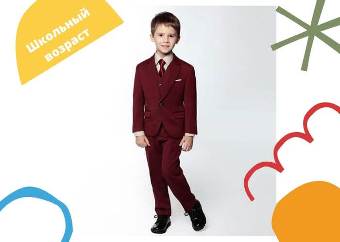 Бордовый классический детский костюм 2020