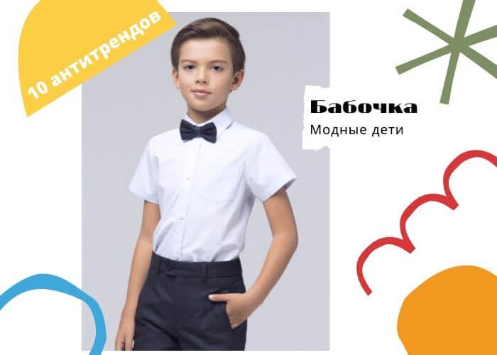Рубашка с коротким рукавом и бабочка