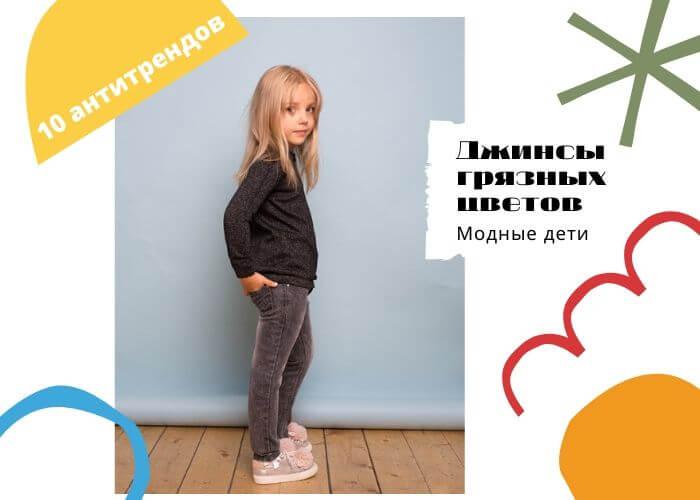 Девочка в джинсах грязного цвета