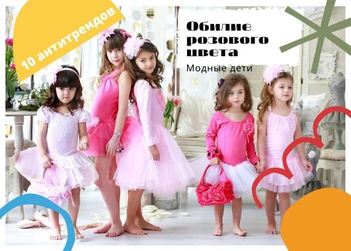 Модные дети в розовом